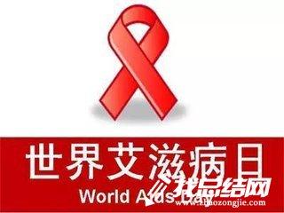 世界艾滋病日活动总结,第31个世界艾滋病日