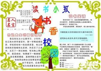 创建书香校园活动总结