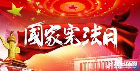 开展国家宪法日暨全国法制宣传日活动总结