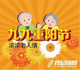 2018年重阳节哪一天|2018志愿者重阳节活动总结