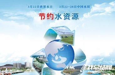 2018年世界水日中国水周宣传活动总结