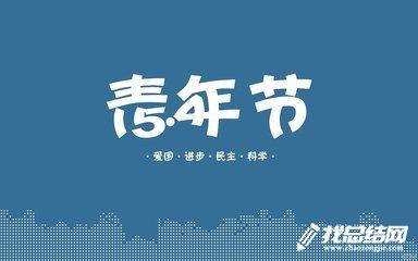 [2018五四青年节讲话]2018年公司五四青年节活动总结