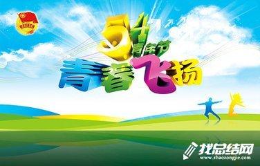 """为纪念五四青年运动99周年_2018纪念""""五四""""运动99周年活动总结"""