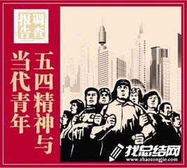 """[积极组织五四系列活动]庆祝""""五四""""青年节系列活动总结"""