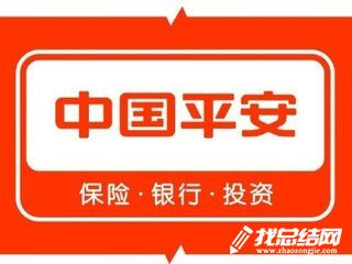 【平安保险报险电话】中国平安保险实习报告范文