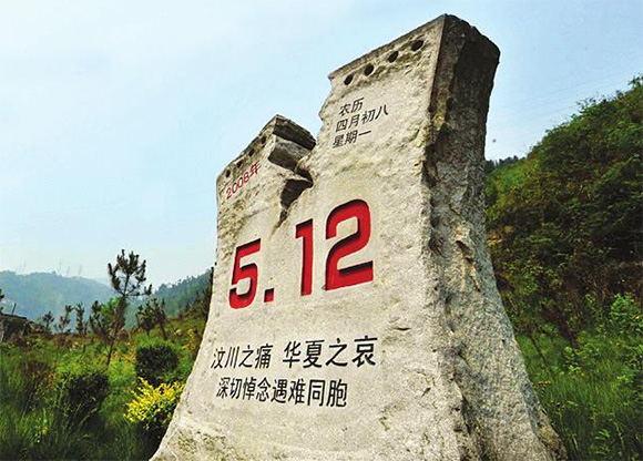 """汶川""""5・12""""特大地震十周年纪念活动总结"""
