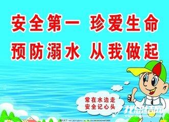 人间四月_小学四月份防溺水安全工作小结