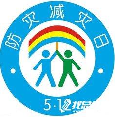【舉行防災減災日活動】5.12防災減災日活動準備工作總結