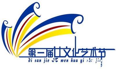 校园文化艺术节策划案_校园文化艺术节暨田径运动会活动总结