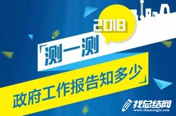 """2018年政府工作報告_鄉鎮""""2018政府工作報告知多少""""學習活動總結"""
