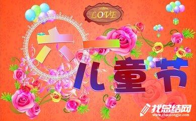 """幼儿园庆""""六一""""文艺汇演活动总结"""