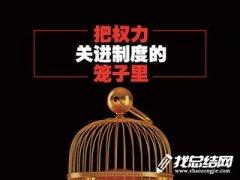 公司反腐倡廉宣传教育月活动总结