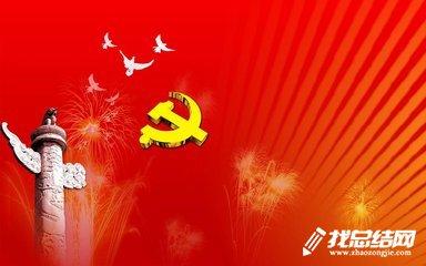 [纪念建党97周年支部活动方案]纪念建党97周年活动方案2018