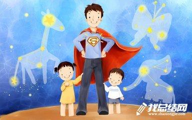 【2018幼升小】2018幼儿园最新父亲节活动方案