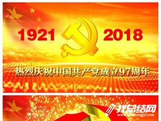 2018年新修订的中国共产|2018中国共产党成立97周年纪念活动方案