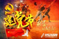 村党委2020年七一党日主题纪念活动总结