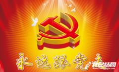 公司纪念建党97周年系列活动总结