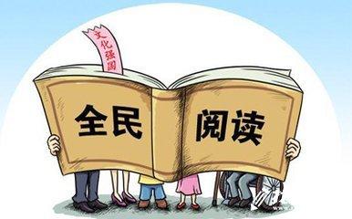 2018全民k歌|2018年乡镇全民阅读朗诵活动方案