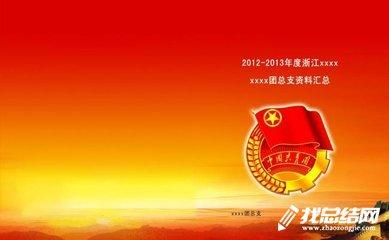 中国共青团十八大精神学习心得体会范文30篇