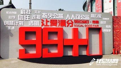 """99公益日活动有哪些优势_""""99公益日""""活动总结"""