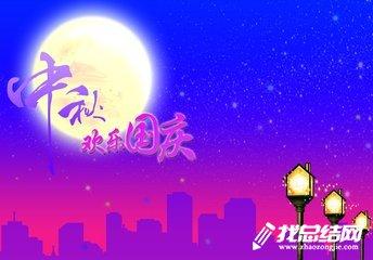文明办中秋、国庆文化活动总结