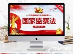 《中华人民共和国监察法》学习心得体会