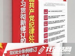 党员干部学习《中国共产党纪律处分条例》心得