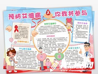 预防艾滋病活动工作总结