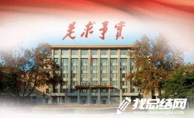 2018处级干部中央党校学习总结