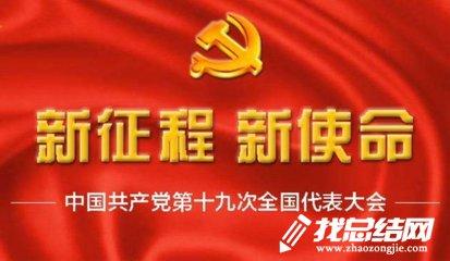 新时代中国特色社会主义思想学习心得