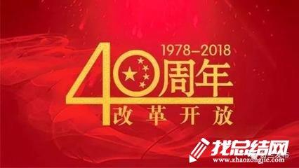 [庆祝改革开放40周年大会讲话精神]庆祝改革开放40周年大会讲话观后感心得体会
