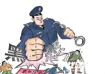 金融系统扫黑除恶工作总结