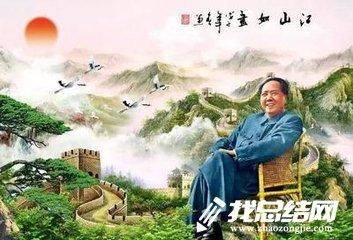 [我们来纪念主]纪念毛主席诞辰125周年活动总结