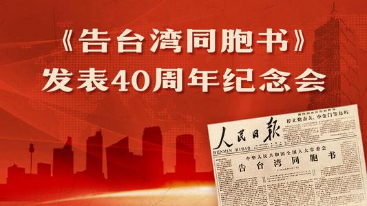《告台湾同胞书》40周年纪念会观后感心得体会5篇