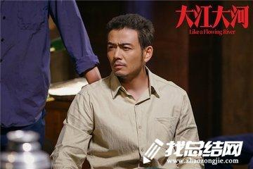 【电视剧《大江大河》全集】《大江大河》观后感