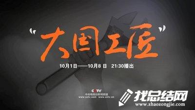 2019大国工匠颁奖典礼观后感