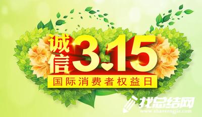 3.15国际消费者权益日活动总结