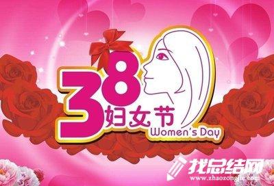 """2019年""""三八""""妇女节活动工作总结"""