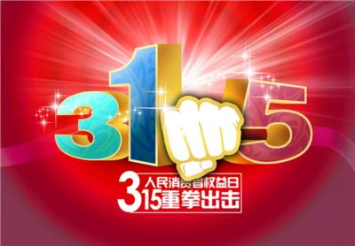 """2019年""""315""""消费者权益日活动总结范文15篇"""