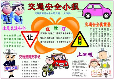 幼儿园安全工作总结