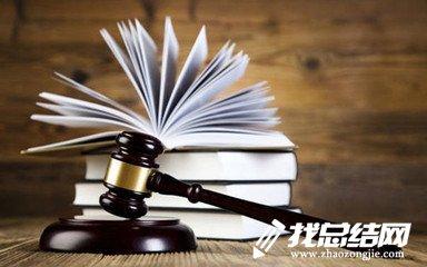 学校法治宣传月工作总结范文