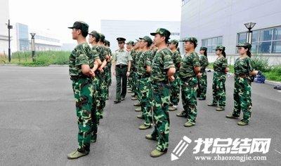 新员工军训体会