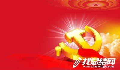 基层党员《中国共产党农村基层组织工作条例》学习心得