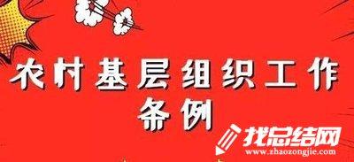 组织干事《中国共产党农村基层组织工作条例》学习心得
