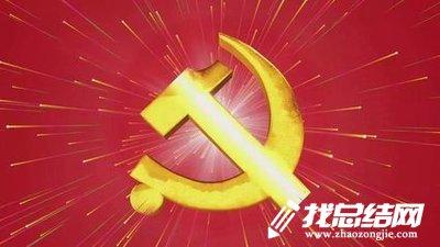 离退休干部学习《中国共产党支部工作条例》心得