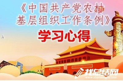 第一书记《中国共产党农村基层组织工作条例》学习心得