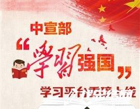 党员学习强国网络学习体会