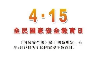 全民国家安全教育日活动总结范文26篇