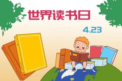 2019年4.23世界读书日活动方案范文7篇