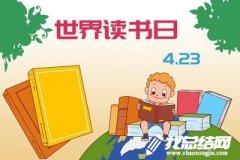 幼儿园世界读书日活动方案